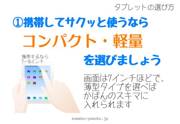 ①携帯してサクッと使う、タブレットの選び方〜「コンパクト・軽量」画面は7インチほどで、薄型タイプを選べば、かばんのスキマに入れられます