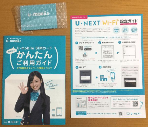 U-mobileの無料トライアルのセットは、SIM、簡単ご利用ガイド、U-NEXT Wi-Fi設定ガイドの一式です。
