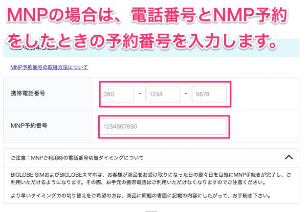 MNPの場合は、電話番号とNMP予約をしたときの予約番号を入力します。