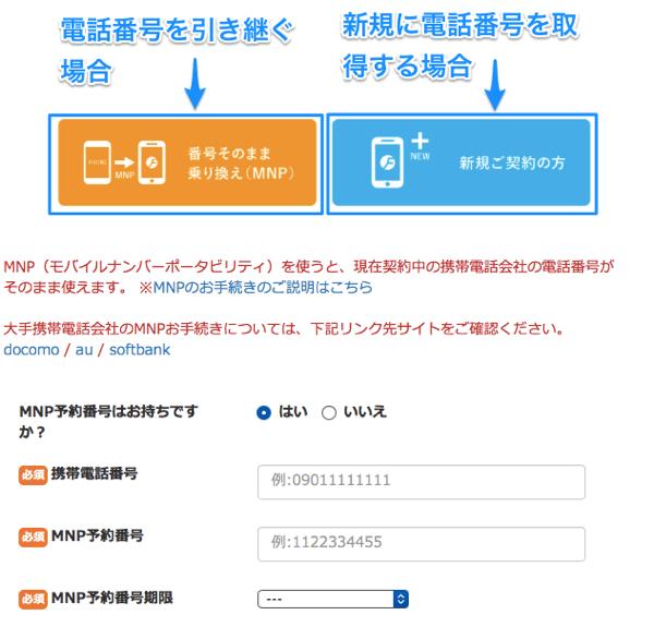 電話番号を引き継ぐ場合、新規に電話番号を取得する場合を選びます。