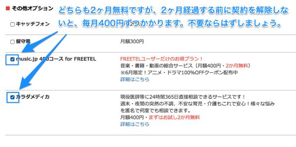 music.jpもカラダメディカもどちらも2ヶ月無料ですが、2ヶ月経過する前に契約を解除しないと、毎月400円ずつかかります。不要ならはずしましょう。