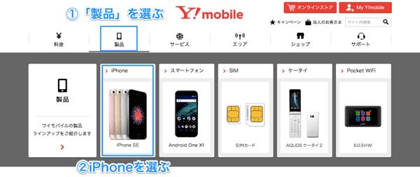 「製品」から「iPhoneを選びます。