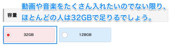 動画や音楽をたくさん入れたいのでない限り、ほとんどの人は32GBで足りるでしょう。