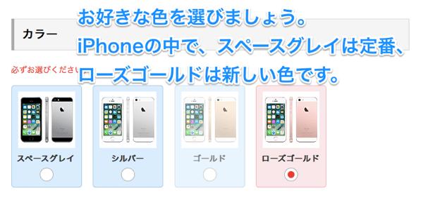 お好きな色を選びましょう。iPhoneの中で、スペースグレイは定番、ローズゴールドは新しい色です。