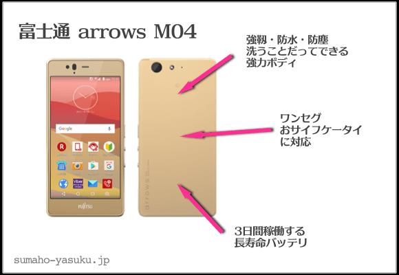 富士通 arrows M04 強靱・防水・防塵、洗うことだってできる強力ボディ、ワンセグ・おサイフケータに対応、3日間稼働する長寿命バッテリ