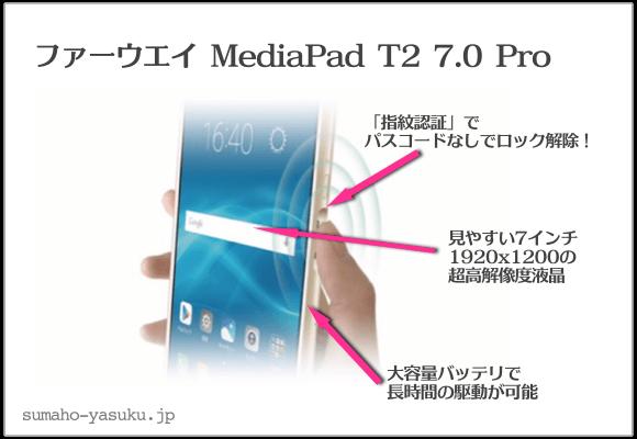 ファーウエイMediaPad T2 7.0 Proは(1)「指紋認証」でパスコードなしでロック解除(2)見やすい7インチ、1920x1200の超高解像度液晶(3)大容量バッテリで長時間の駆動が可能