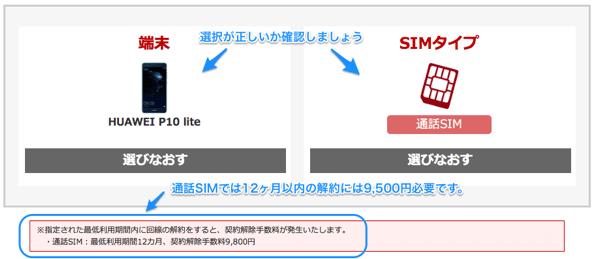 端末とSIMタイプの選択が正しいか確認しましょう。通話SIMでは12ヶ月以内の解約には9,500円が必要です。