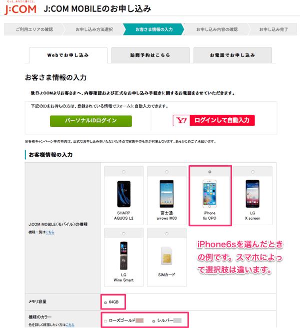 端末を選択します。iPhone6sを選んだたときの例です。スマホによって選択肢は違います。