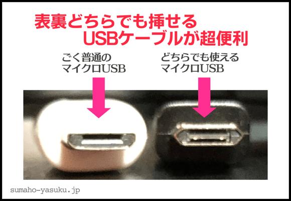 表裏どちらでも挿せるUSBケーブルが超便利!