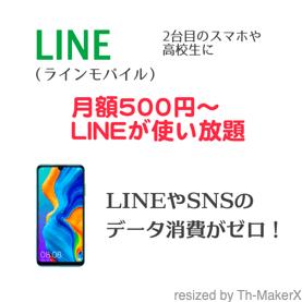 nova lite(LINEモバイル)