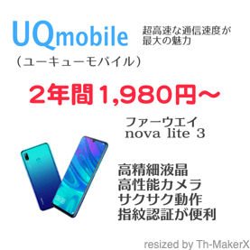 UQモバイルのP9lite Premiumで超高速