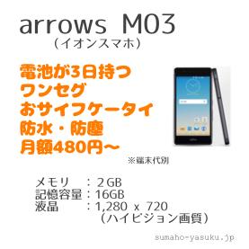 arrows M03(イオンスマホ)