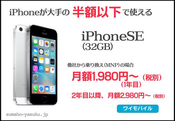 iPhoneが大手の半額以下で使える、iPhone5s(16GB/32GB)。他社からの乗り換え(MNP)の場合、月額1,980円(税別)