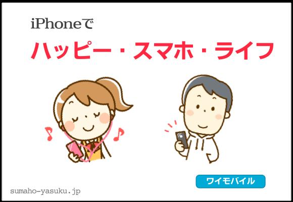 iPhoneでハッピー・スマホ・ライフ